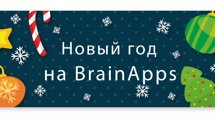 Новый год на BrainApps.ru