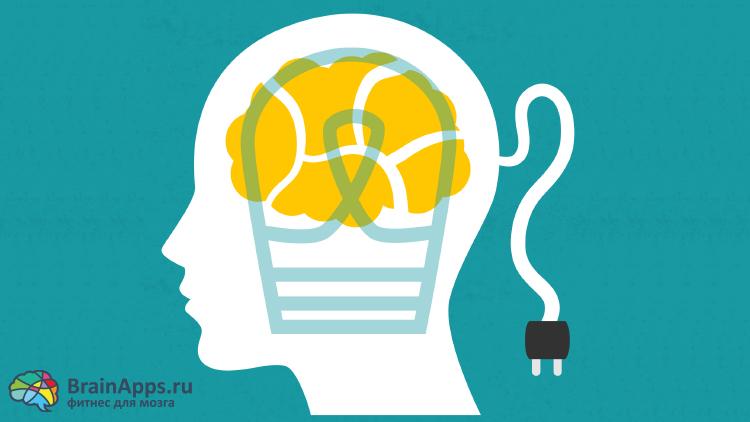 Как не потерять умственных способностей?