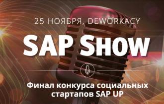 Финалисты конкурса социальных проектов от SAP