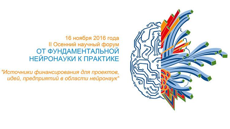 Финалисты конкурса прикладных идей молодых ученых в области нейронаук —  УМНИК