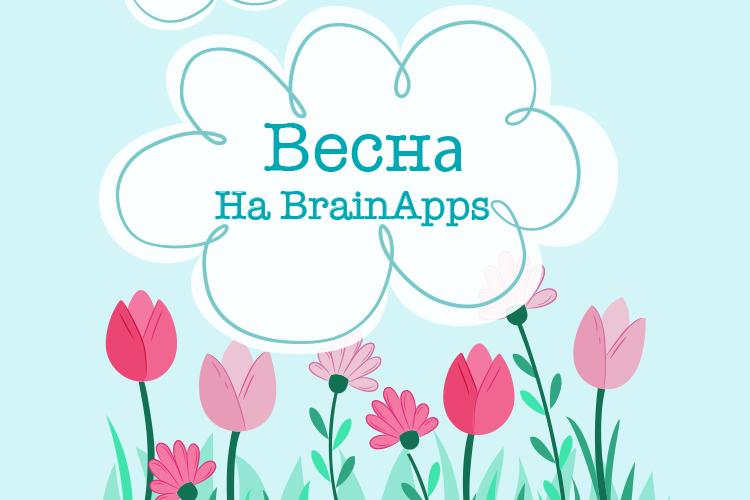Всех поздравляем с весной! И по этому поводу дарим подарки!