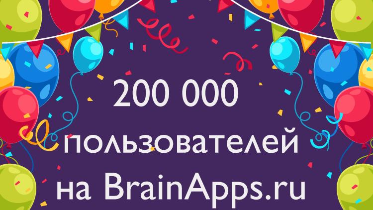 Новая круглая цифра – 200 000 пользователей