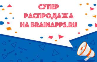 Летняя распродажа от BrainApps