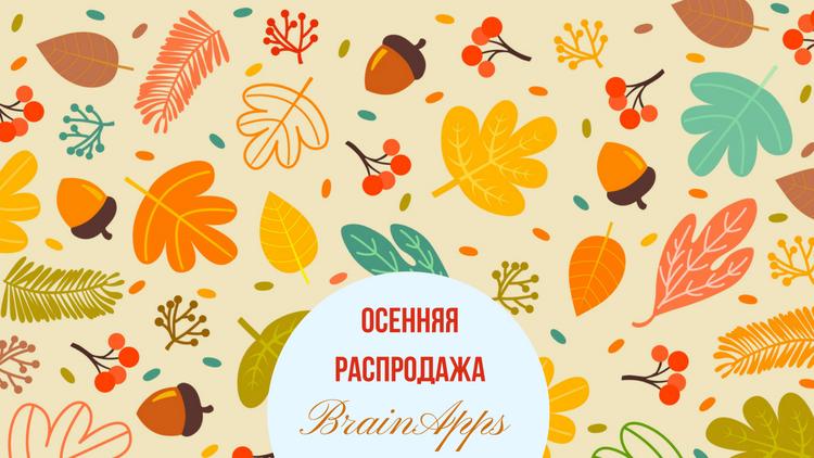 BrainApps поздравляет с Днем Знаний!