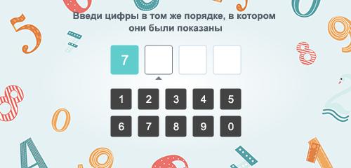 Играть в DigitSpanEx