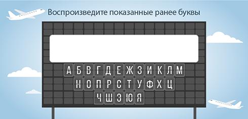 Играть в LetterSpan